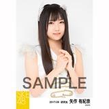 SKE48 2017年9月度 個別生写真「石榴の実は憂鬱が何粒詰まっている?」衣装5枚セット 矢作有紀奈
