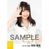 SKE48 2017年9月度 個別生写真「石榴の実は憂鬱が何粒詰まっている?」衣装5枚セット 和田愛菜