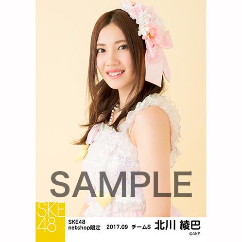 SKE48 2017年9月度 net shop限定生写真「ウィンブルドンへ連れて行って」衣装5枚セット 北川綾巴