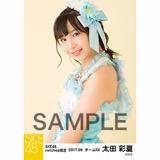 SKE48 2017年9月度 net shop限定生写真「ウィンブルドンへ連れて行って」衣装5枚セット 太田彩夏