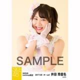 SKE48 2017年9月度 net shop限定生写真「ウィンブルドンへ連れて行って」衣装5枚セット 井田玲音名