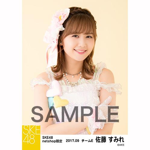 SKE48 2017年9月度 net shop限定生写真「ウィンブルドンへ連れて行って」衣装5枚セット 佐藤すみれ