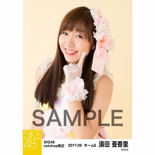 SKE48 2017年9月度 net shop限定生写真「ウィンブルドンへ連れて行って」衣装5枚セット 須田亜香里