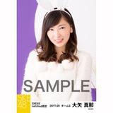 SKE48 2017年9月度 net shop限定生写真「お月見」5枚セット 大矢真那