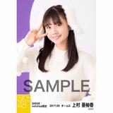 SKE48 2017年9月度 net shop限定生写真「お月見」5枚セット 上村亜柚香