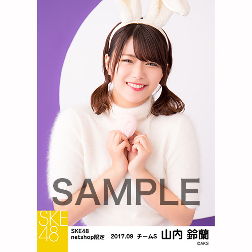 SKE48 2017年9月度 net shop限定生写真「お月見」5枚セット 山内鈴蘭