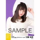 SKE48 2017年9月度 net shop限定生写真「お月見」5枚セット 江籠裕奈