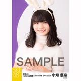 SKE48 2017年9月度 net shop限定生写真「お月見」5枚セット 小畑優奈