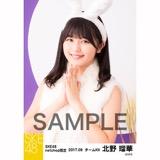 SKE48 2017年9月度 net shop限定生写真「お月見」5枚セット 北野瑠華