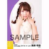 SKE48 2017年9月度 net shop限定生写真「お月見」5枚セット 高柳明音