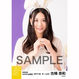 SKE48 2017年9月度 net shop限定生写真「お月見」5枚セット 古畑奈和