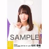 SKE48 2017年9月度 net shop限定生写真「お月見」5枚セット 松村香織