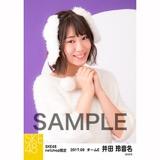 SKE48 2017年9月度 net shop限定生写真「お月見」5枚セット 井田玲音名
