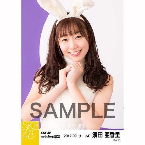 SKE48 2017年9月度 net shop限定生写真「お月見」5枚セット 須田亜香里
