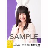 SKE48 2017年9月度 net shop限定生写真「お月見」5枚セット 佐藤佳穂