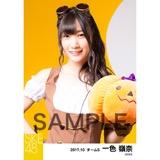 SKE48 2017年10月度 個別生写真「ハロウィン」衣装5枚セット 一色嶺奈