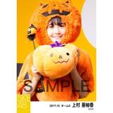 SKE48 2017年10月度 個別生写真「ハロウィン」衣装5枚セット 上村亜柚香