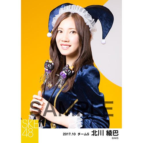 SKE48 2017年10月度 個別生写真「ハロウィン」衣装5枚セット 北川綾巴