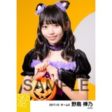 SKE48 2017年10月度 個別生写真「ハロウィン」衣装5枚セット 野島樺乃