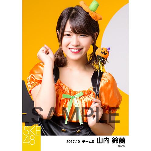 SKE48 2017年10月度 個別生写真「ハロウィン」衣装5枚セット 山内鈴蘭
