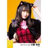 SKE48 2017年10月度 個別生写真「ハロウィン」衣装5枚セット 江籠裕奈