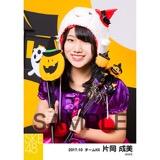 SKE48 2017年10月度 個別生写真「ハロウィン」衣装5枚セット 片岡成美