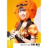 SKE48 2017年10月度 個別生写真「ハロウィン」衣装5枚セット 日高優月