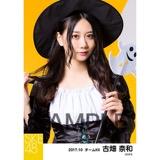 SKE48 2017年10月度 個別生写真「ハロウィン」衣装5枚セット 古畑奈和