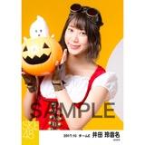 SKE48 2017年10月度 個別生写真「ハロウィン」衣装5枚セット 井田玲音名