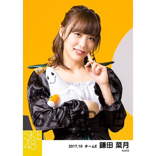 SKE48 2017年10月度 個別生写真「ハロウィン」衣装5枚セット 鎌田菜月