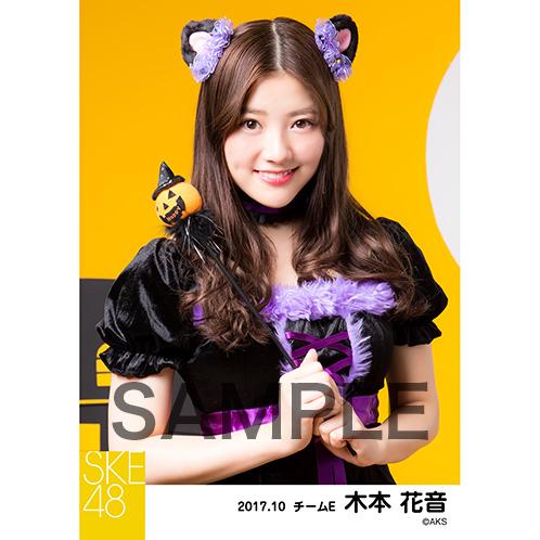 SKE48 2017年10月度 個別生写真「ハロウィン」衣装5枚セット 木本花音