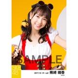 SKE48 2017年10月度 個別生写真「ハロウィン」衣装5枚セット 熊崎晴香