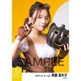 SKE48 2017年10月度 個別生写真「ハロウィン」衣装5枚セット 斉藤真木子
