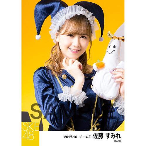 SKE48 2017年10月度 個別生写真「ハロウィン」衣装5枚セット 佐藤すみれ