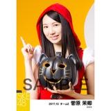 SKE48 2017年10月度 個別生写真「ハロウィン」衣装5枚セット 菅原茉椰