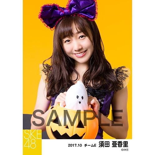 SKE48 2017年10月度 個別生写真「ハロウィン」衣装5枚セット 須田亜香里