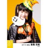 SKE48 2017年10月度 個別生写真「ハロウィン」衣装5枚セット 倉島杏実