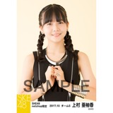 SKE48 2017年10月度 net shop限定個別生写真「GALAXY of DREAMS」衣装5枚セット 上村亜柚香