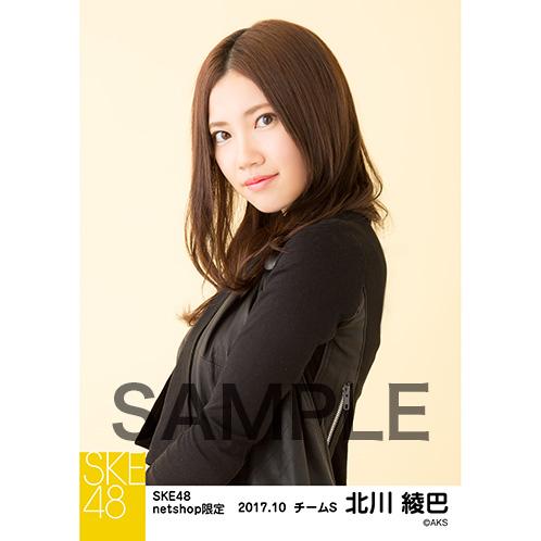 SKE48 2017年10月度 net shop限定個別生写真「GALAXY of DREAMS」衣装5枚セット 北川綾巴
