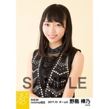 SKE48 2017年10月度 net shop限定個別生写真「GALAXY of DREAMS」衣装5枚セット 野島樺乃
