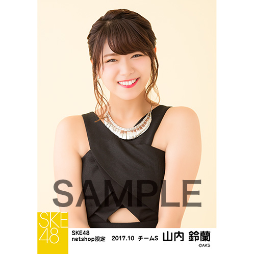 SKE48 2017年10月度 net shop限定個別生写真「GALAXY of DREAMS」衣装5枚セット 山内鈴蘭