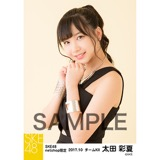 SKE48 2017年10月度 net shop限定個別生写真「GALAXY of DREAMS」衣装5枚セット 太田彩夏