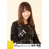 SKE48 2017年10月度 net shop限定個別生写真「GALAXY of DREAMS」衣装5枚セット 松村香織
