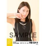 SKE48 2017年10月度 net shop限定個別生写真「GALAXY of DREAMS」衣装5枚セット 斉藤真木子