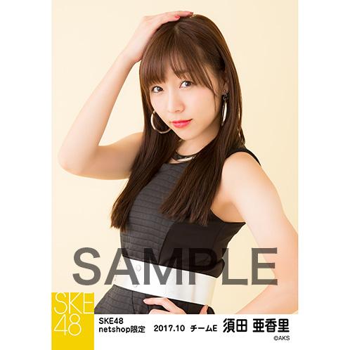SKE48 2017年10月度 net shop限定個別生写真「GALAXY of DREAMS」衣装5枚セット 須田亜香里