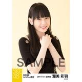 SKE48 2017年10月度 net shop限定個別生写真「GALAXY of DREAMS」衣装5枚セット 渥美彩羽