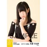SKE48 2017年10月度 net shop限定個別生写真「GALAXY of DREAMS」衣装5枚セット 大芝りんか