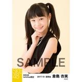 SKE48 2017年10月度 net shop限定個別生写真「GALAXY of DREAMS」衣装5枚セット 倉島杏実