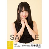SKE48 2017年10月度 net shop限定個別生写真「GALAXY of DREAMS」衣装5枚セット 和田愛菜