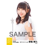 SKE48 2017年10月度 net shop限定個別生写真「天使」5枚セット 野島樺乃